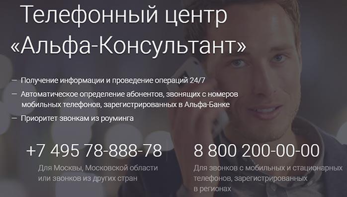 """Телефоны """"альфа консультанта"""""""