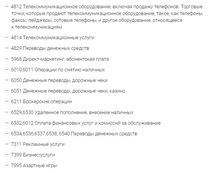 полный список операций по которым не начисляются мили