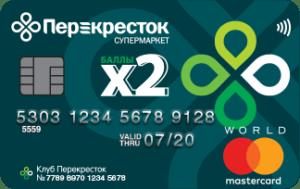 альфа банк перекресток предоплаченная карта