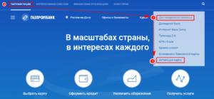 Изображение - Как активировать карту газпромбанк через интернет Aktivatsiya-karty-GPB-SHag-1-300x139