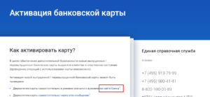Изображение - Как активировать карту газпромбанк через интернет Aktivatsiya-karty-GPB-SHag-2-300x139