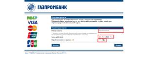 Изображение - Как активировать карту газпромбанк через интернет Aktivatsiya-karty-GPB-SHag-3-300x143