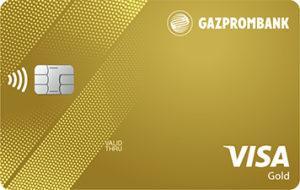 Газпромбанк зарплатная карта виза голд