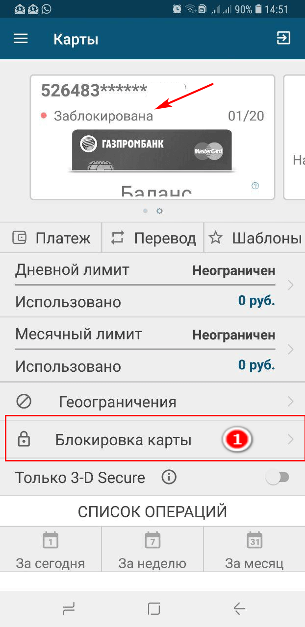 """Шаг1 (Запустить приложение и нажать вкладку """"Блокировка карты"""""""