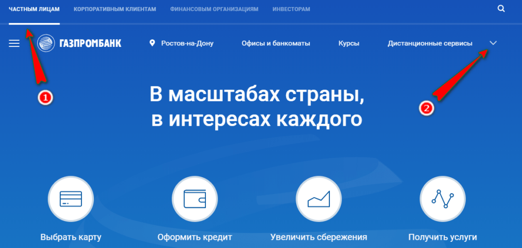 """Пополнение баланса с карты газпромбанка через """"Домашний Банк"""" шаг 1"""