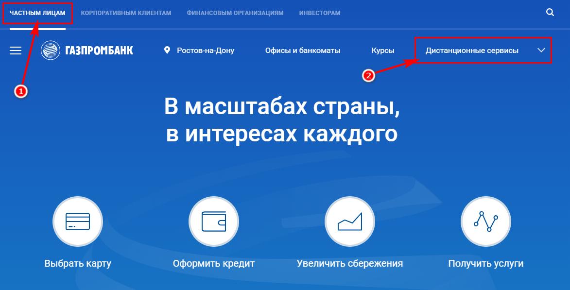 Переходим на главную страницу сайта Газпромбанка; Выбираем раздел «Частным клиентам», расположенный в верхнем углу страницы; Нажимаем вкладку «Дистанционные каналы обслуживания»