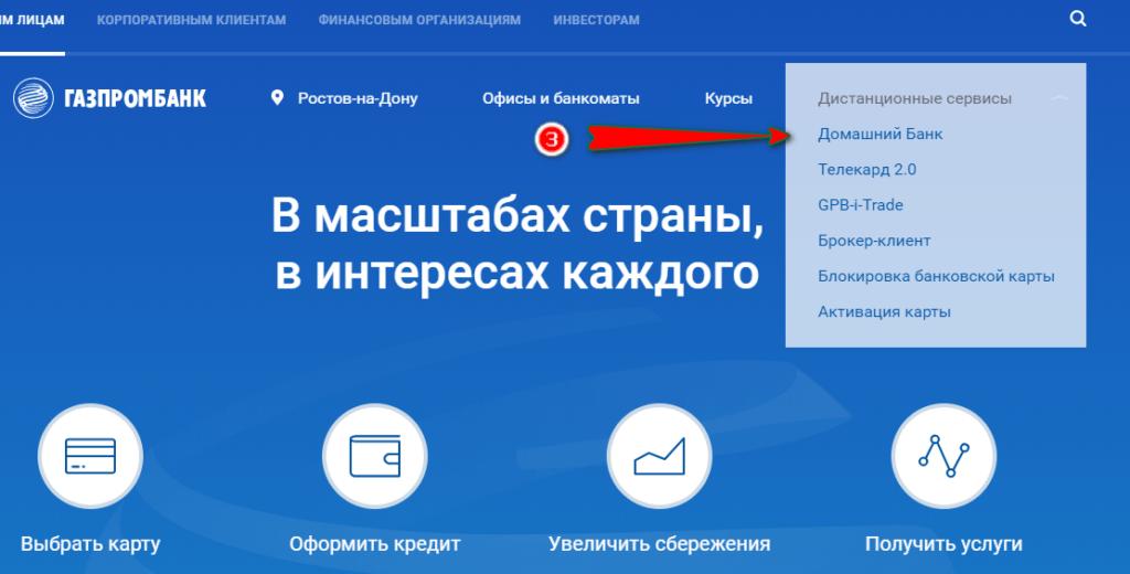 """Пополнение баланса с карты газпромбанка через """"Домашний Банк"""" шаг 2-3"""