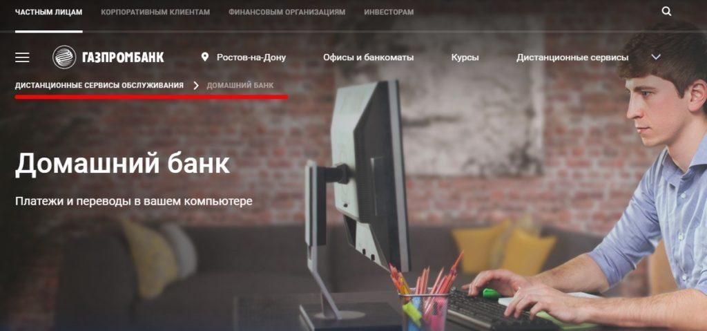 """Пополнение баланса с карты газпромбанка через """"Домашний Банк"""" шаг 4"""