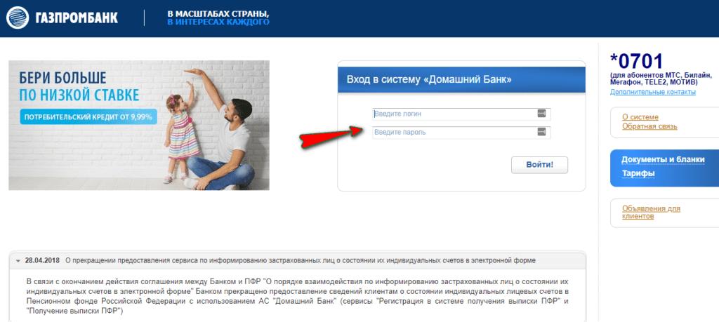 """Пополнение баланса с карты газпромбанка через """"Домашний Банк"""" шаг 6"""