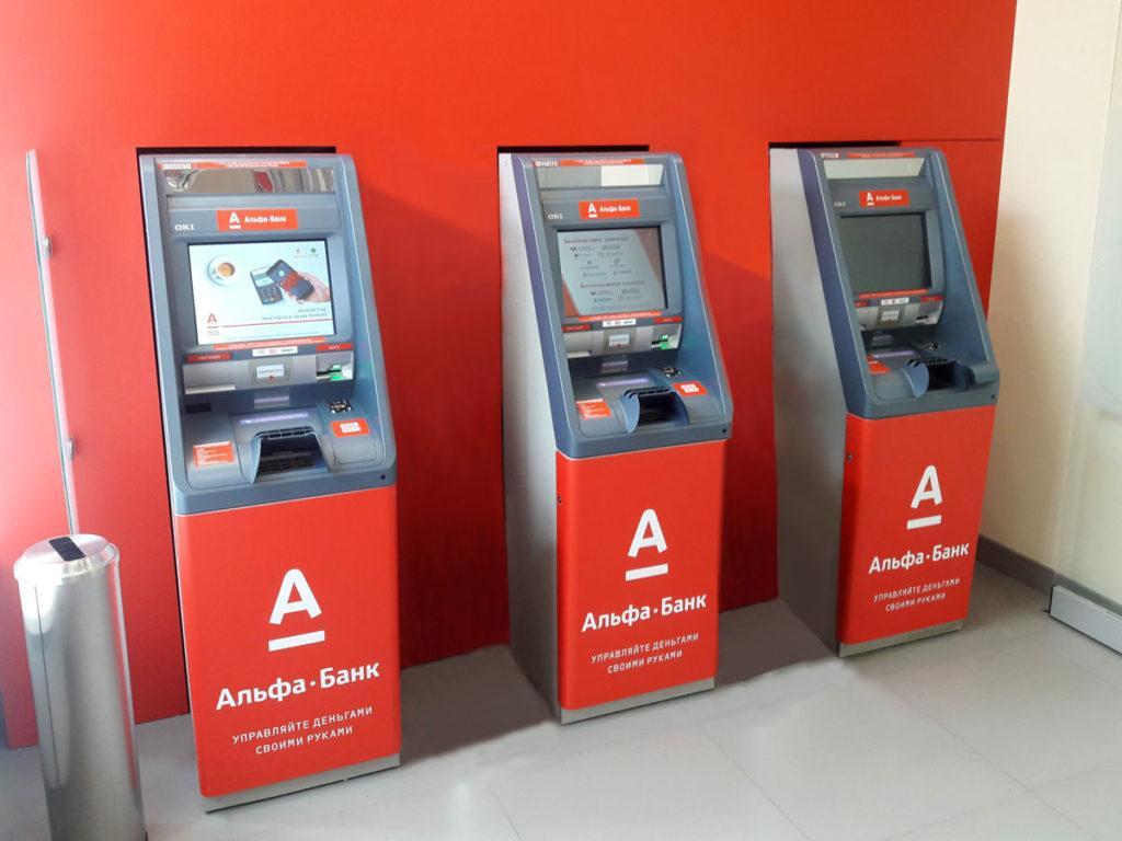 альфа банк банкоматы