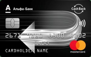 альфа банк карта кешбек