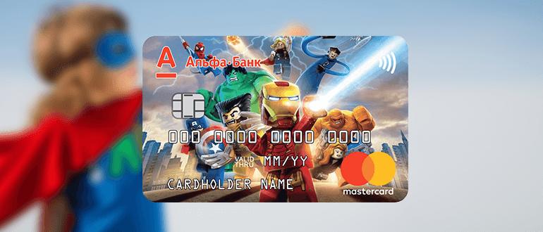 альфа банк детская карта