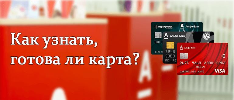 альфа банк готова ли карта