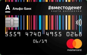альфа банк карта вместо денег