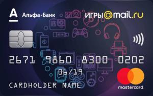 альфа банк карта меил ру