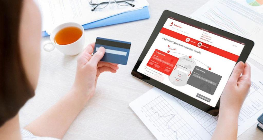 альфа банк перевод денег онлайн