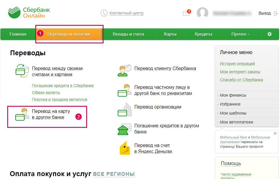 Перевод со Сбербанка на карточный счет Газпромбанка через сбербанк онлайн шаг 1