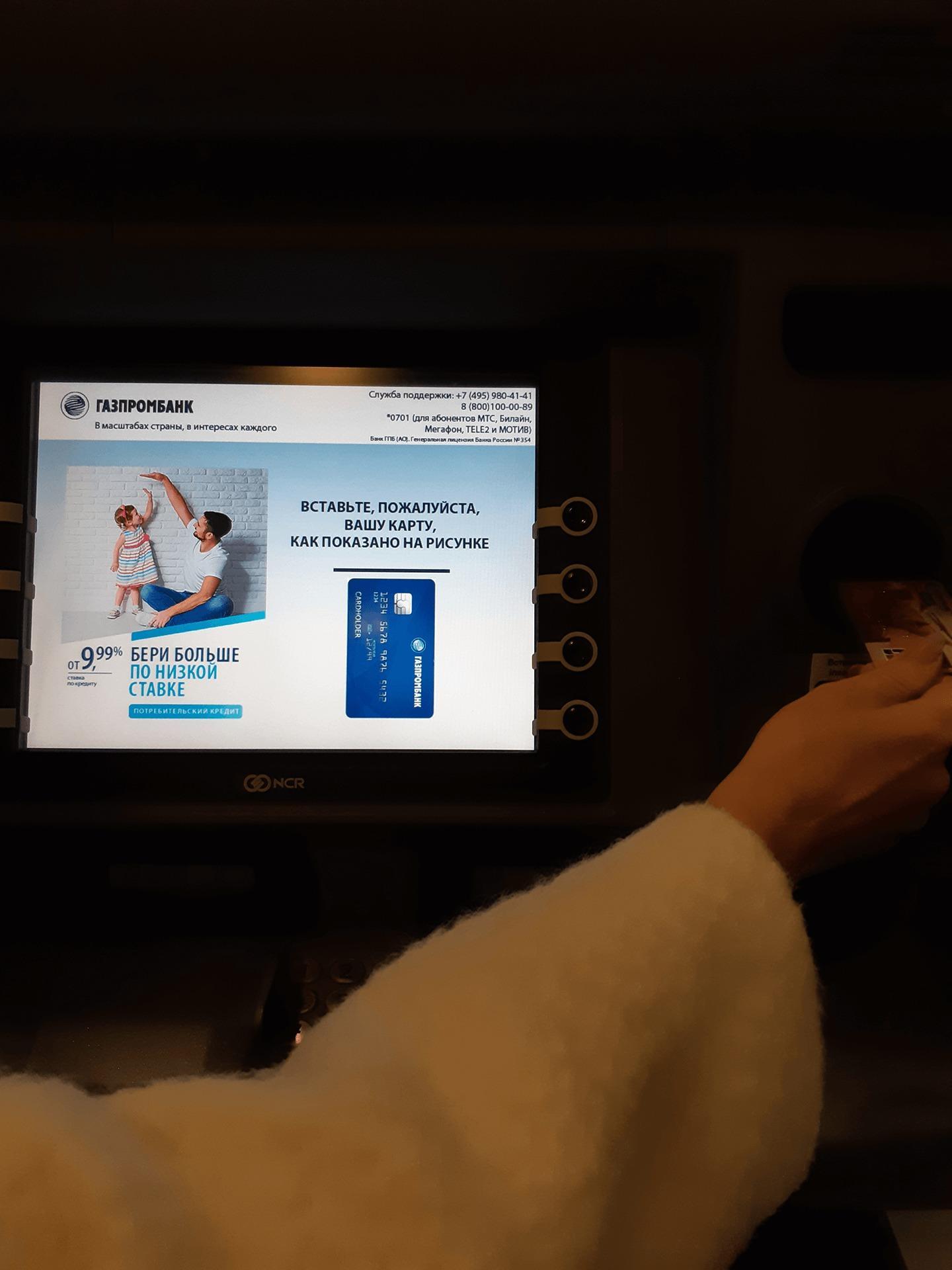 Перевод на карту ГПБ через банкомат шаг 1