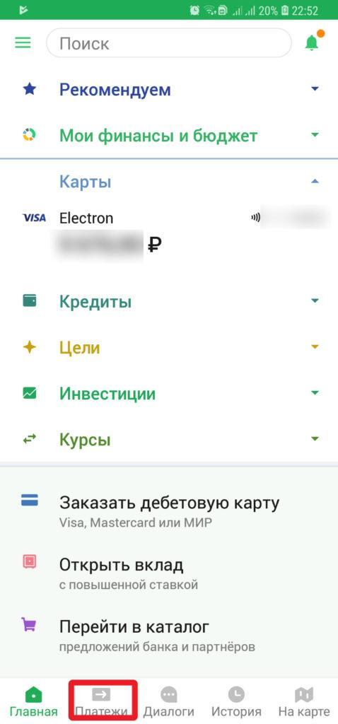 Перевод со Сбербанка на карточный счет Газпромбанка через мобильное приложение шаг 1