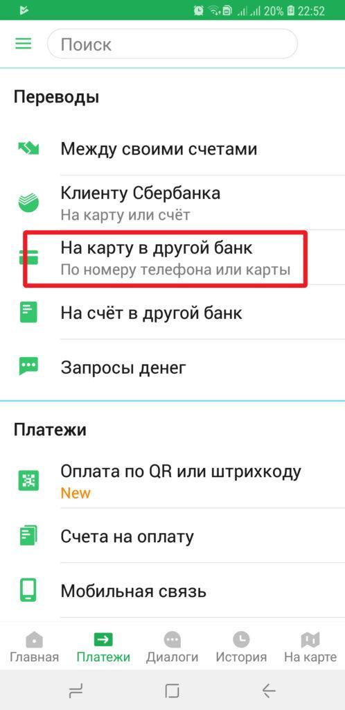 Перевод со Сбербанка на карточный счет Газпромбанка через мобильное приложение шаг 2