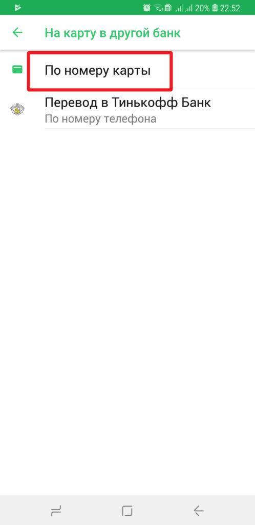 Перевод со Сбербанка на карточный счет Газпромбанка через мобильное приложение шаг 3