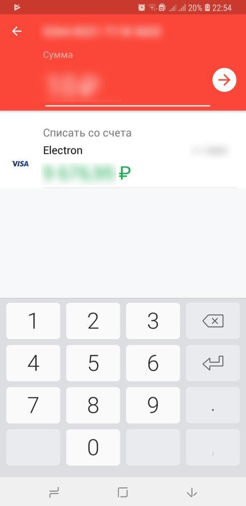 Перевод со Сбербанка на карточный счет Газпромбанка через мобильное приложение шаг 5