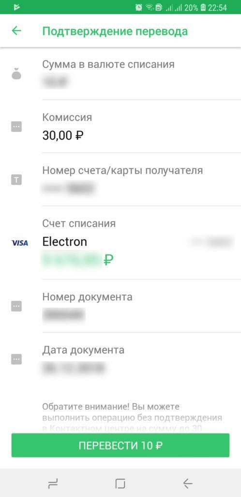 Перевод со Сбербанка на карточный счет Газпромбанка через мобильное приложение шаг 6