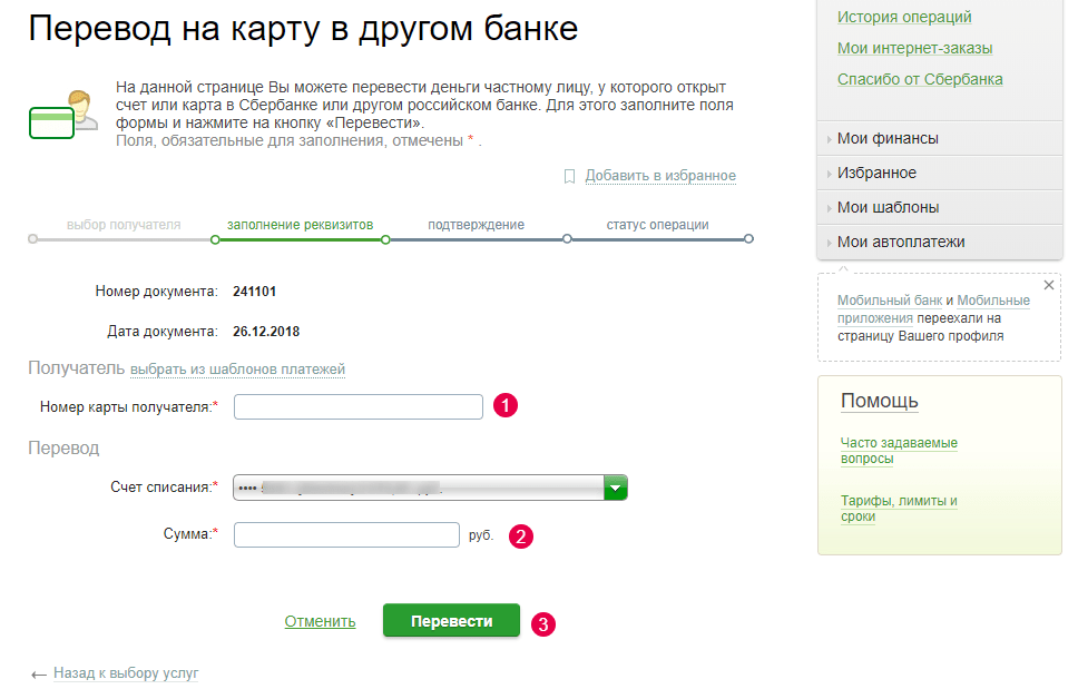 Перевод со Сбербанка на карточный счет Газпромбанка через сбербанк онлайн шаг 2