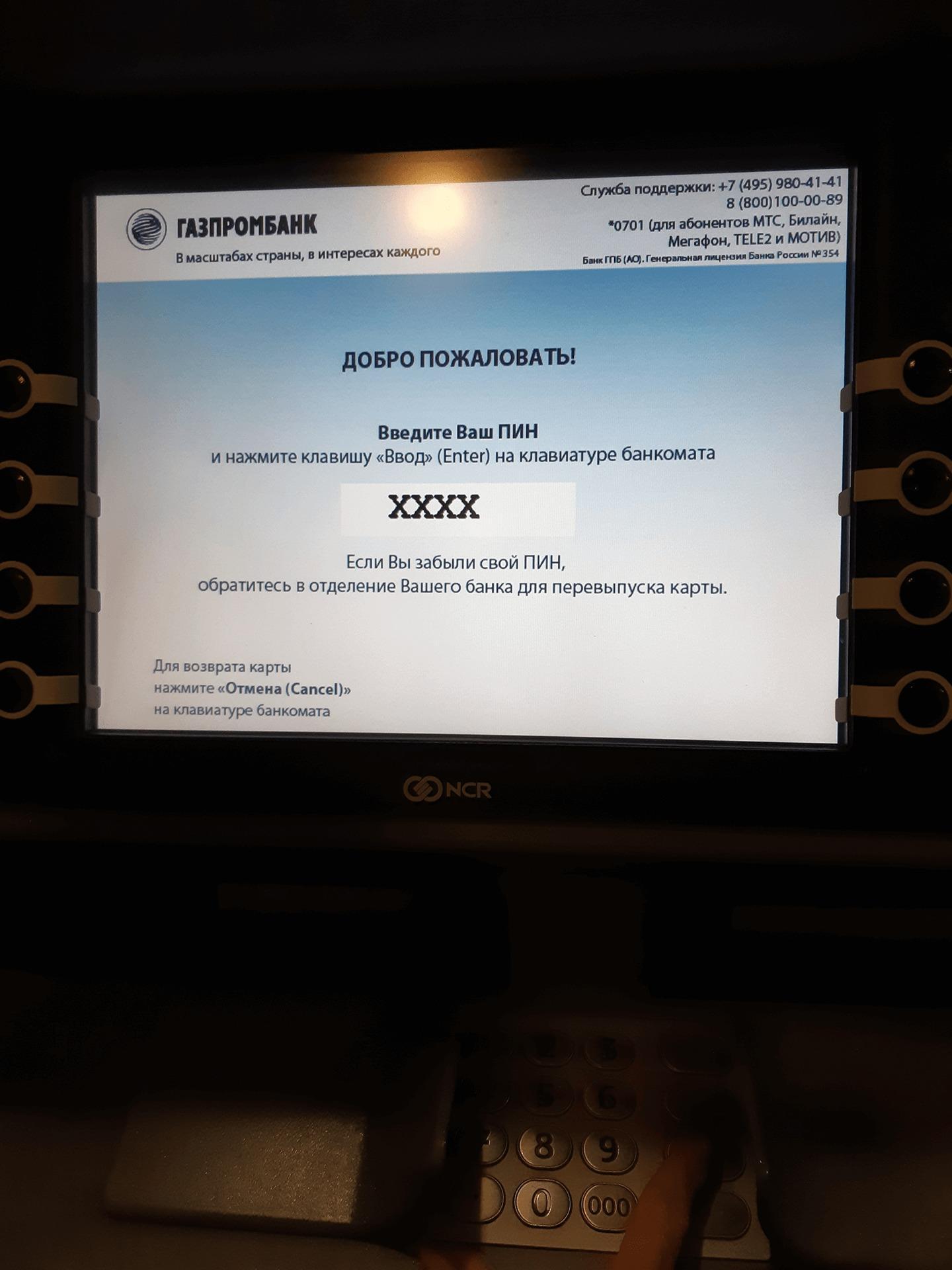 Перевод на карту ГПБ через банкомат шаг 2