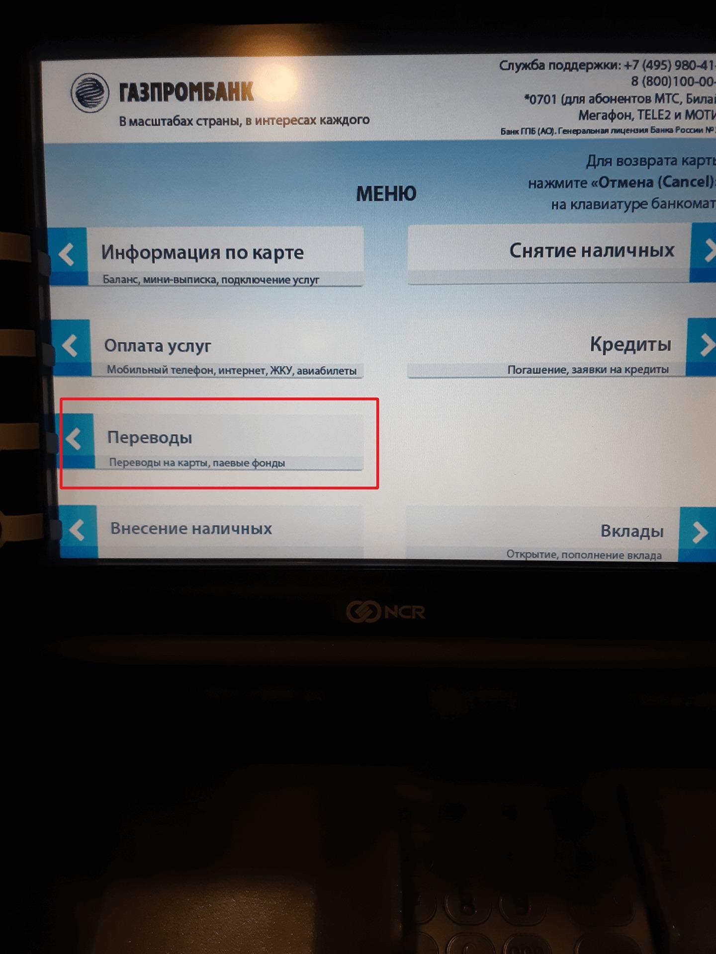 Перевод на карту ГПБ через банкомат шаг 3.1