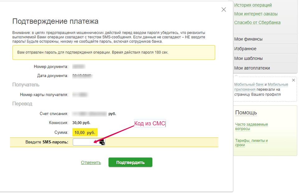 Перевод со Сбербанка на карточный счет Газпромбанка через сбербанк онлайн шаг 4