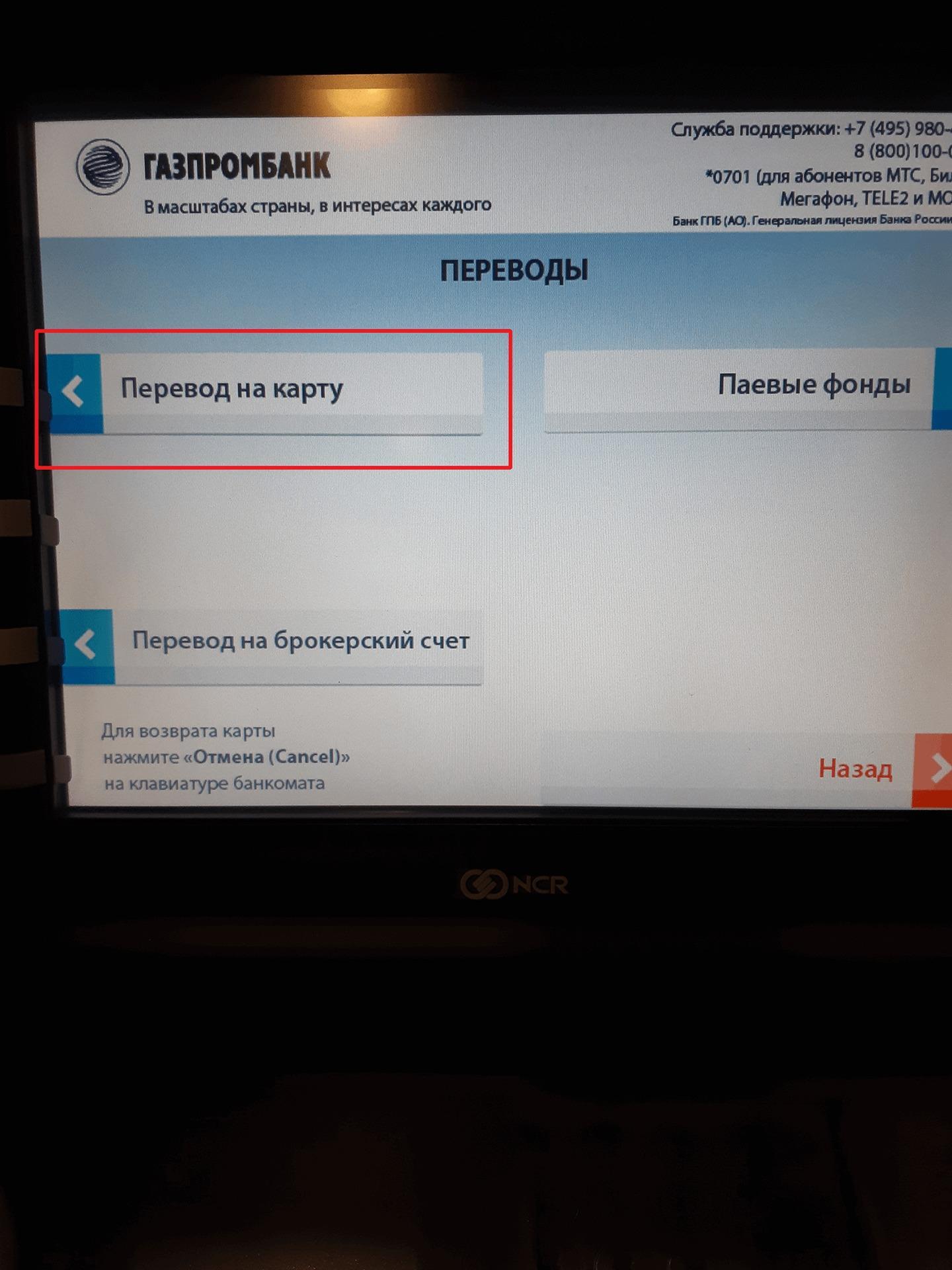 Перевод на карту ГПБ через банкомат шаг 3.2