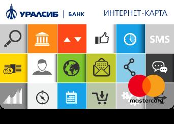 Уралсиб интернет карта