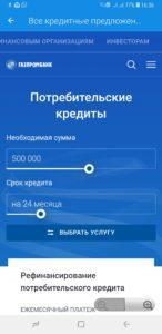 Телекард кредиты 1