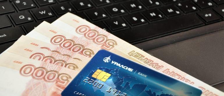 Уралсиб перевод между счетами