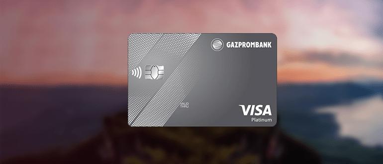 Газпромбанк платиновая карта