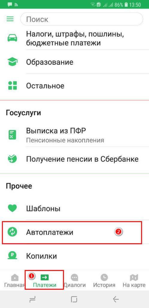 Управление автоплатежами в мобильном приложении Сбербанка