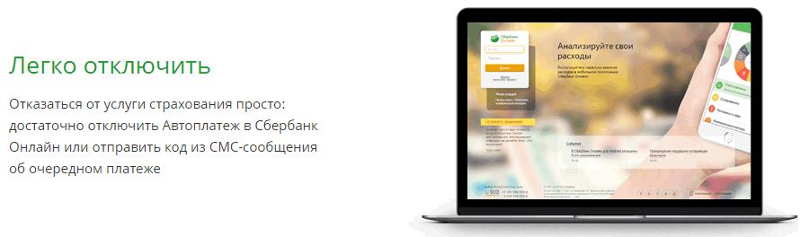 Отключение добровольной страховки держателем кредитки в Сбербанке