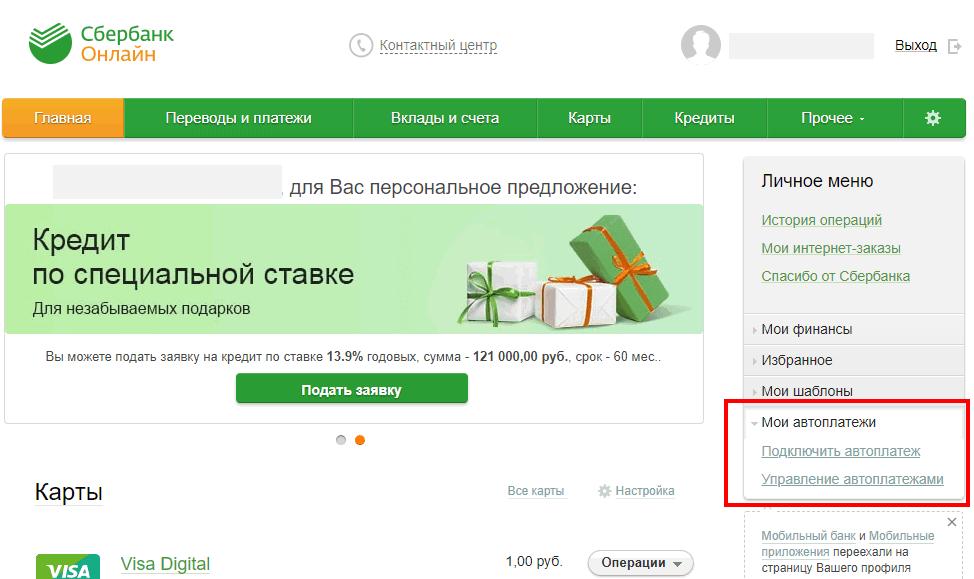 Управление автоплатежами в Сбербанк Онлайн на сайте банка