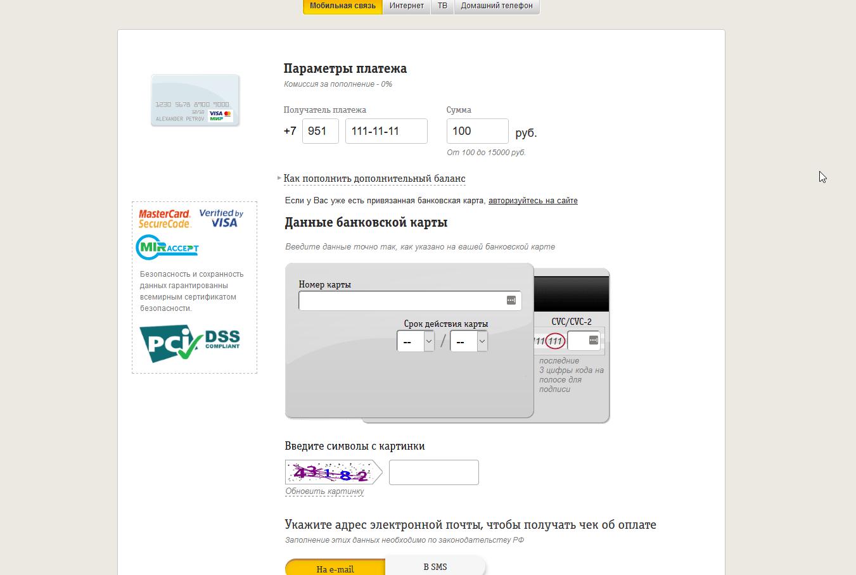 Пополнить билайн со счета сбербанка на сайте 3