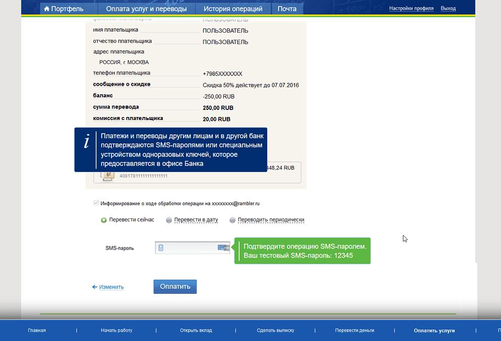 Уралсиб оплата через интернет банк 10