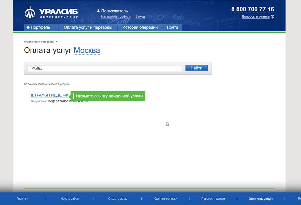 Уралсиб оплата через интернет банк 3