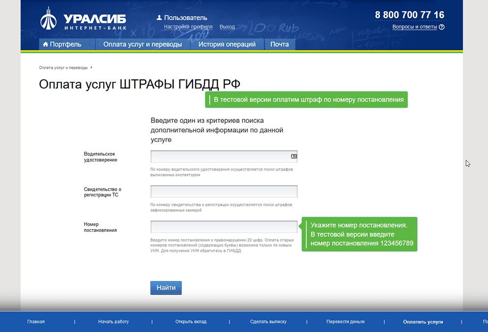 Уралсиб оплата через интернет банк 4