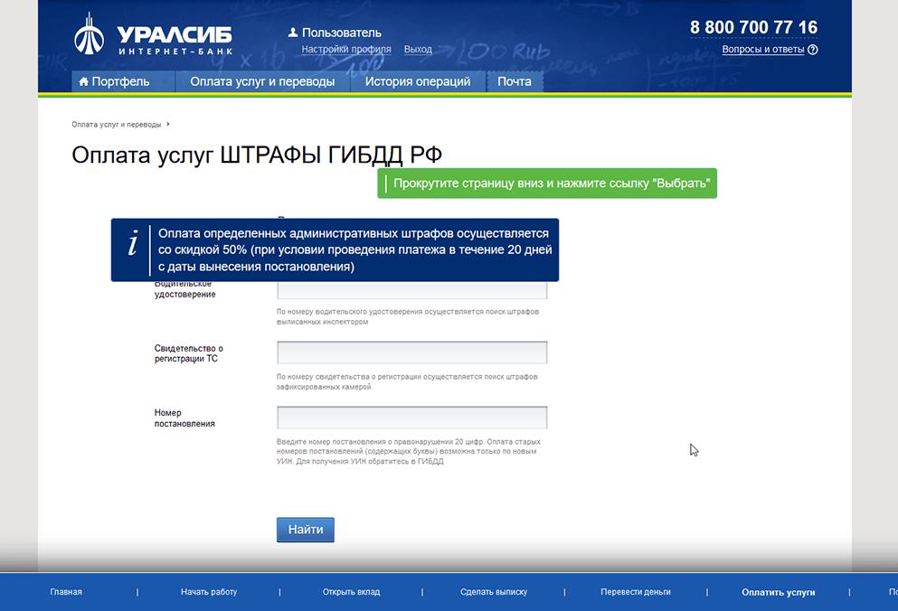 Уралсиб оплата через интернет банк 5
