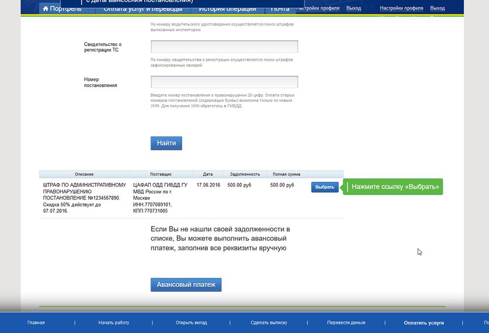Уралсиб оплата через интернет банк 6
