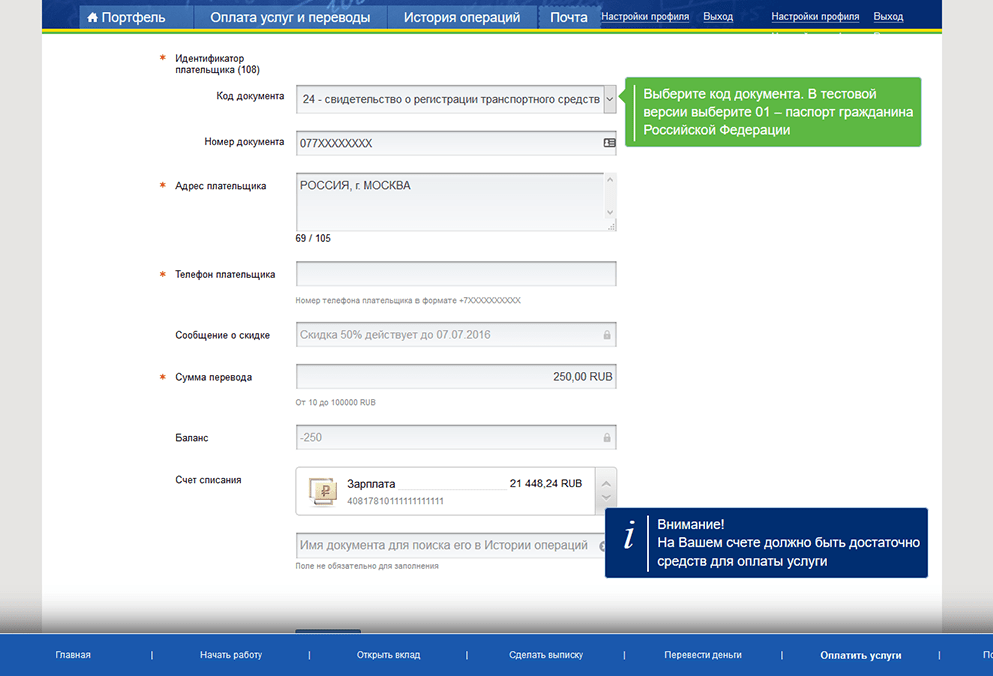 Уралсиб оплата через интернет банк 8