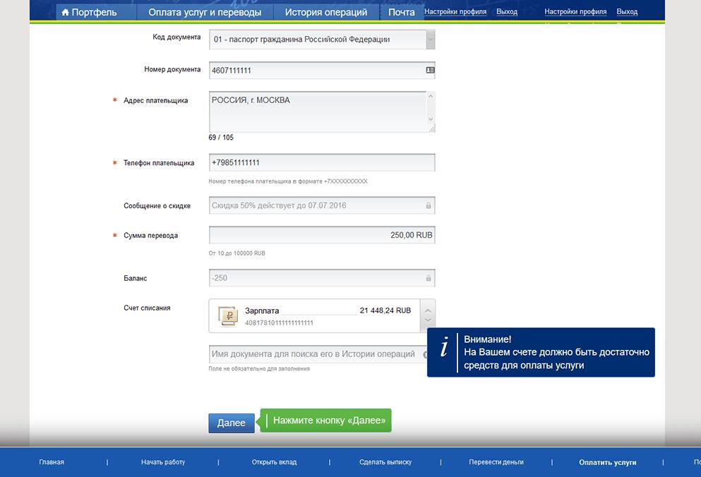 Уралсиб оплата через интернет банк 9