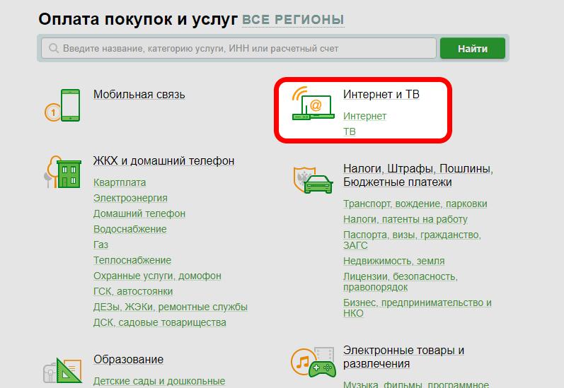 Оплатить услуги Триколор ТВ через сбербанк онлайн - шаг 2