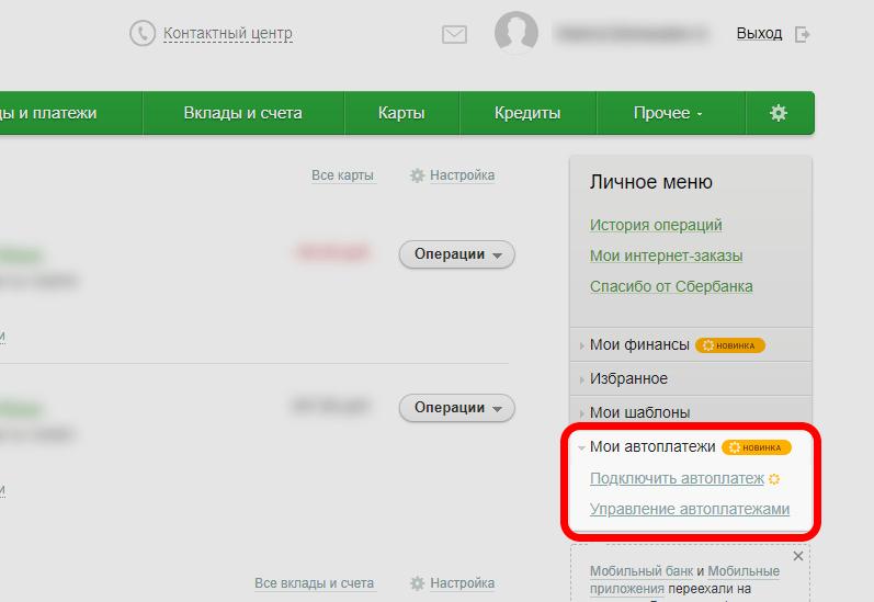 Подключить автоплатеж Триколор ТВ в Сбербанк онлайн 1