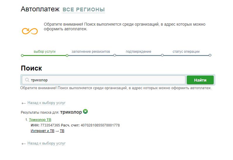 Подключить автоплатеж Триколор ТВ в Сбербанк онлайн 3